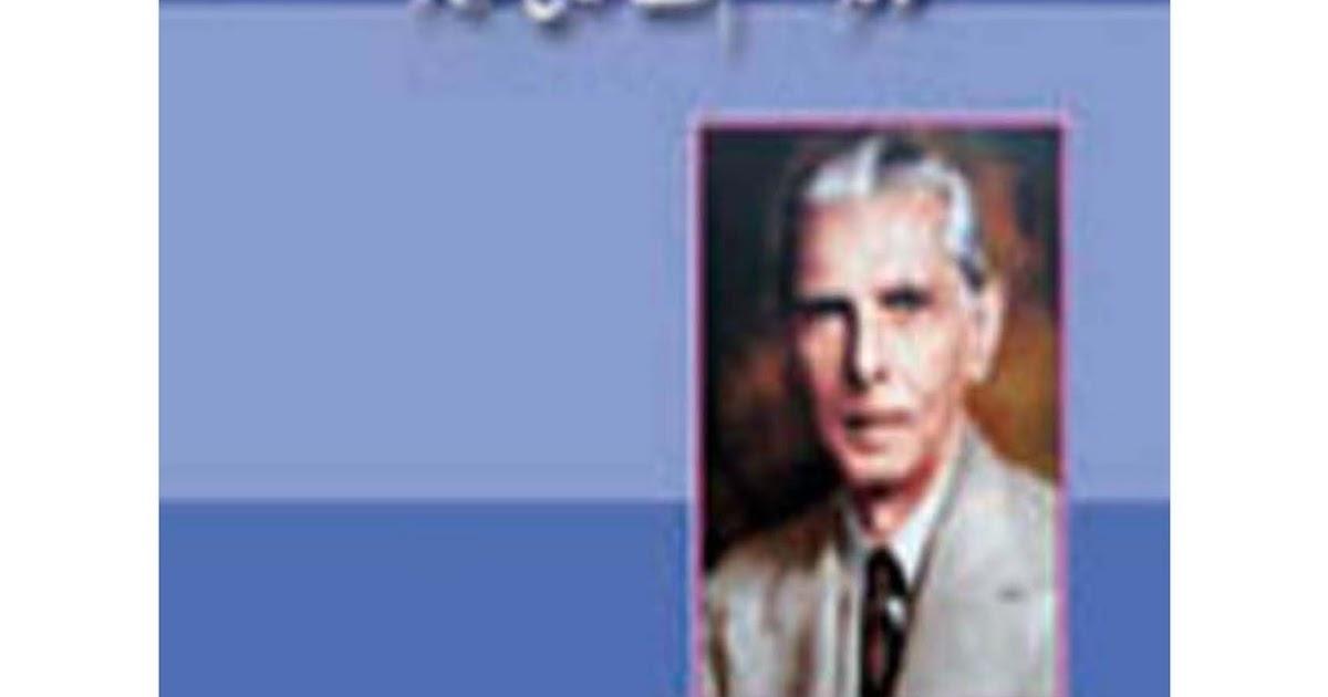 quaid e azam as a great leader essay As a mark of respect, pakistanis call him quaid-e-azam quaid-e-azam is a phrase which, in the urdu language, means the great leader.