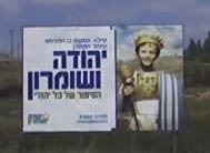 Shiloh Billboard