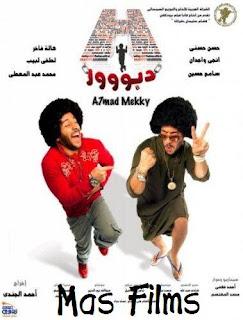 تحميل فيلم اتش دبور بطولة احمد مكي B6zq6f