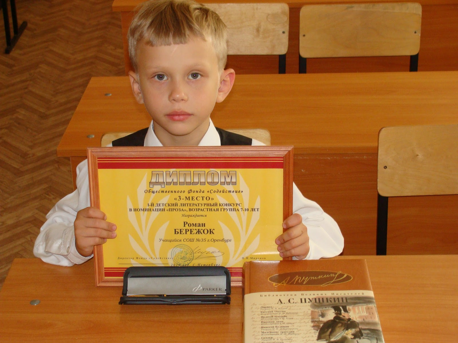 Литературный детский конкурс содействие