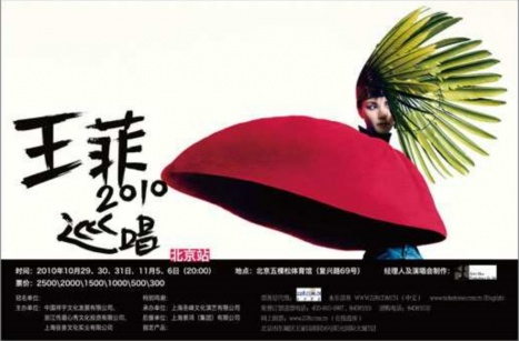 Photosophize: Faye Wong Concert 2010 - 王菲2010巡唱 (With Poster ...