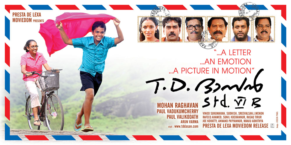 Ayyappantamma Neyyappam Chuttu Malayalam Movie Mp3 Songs