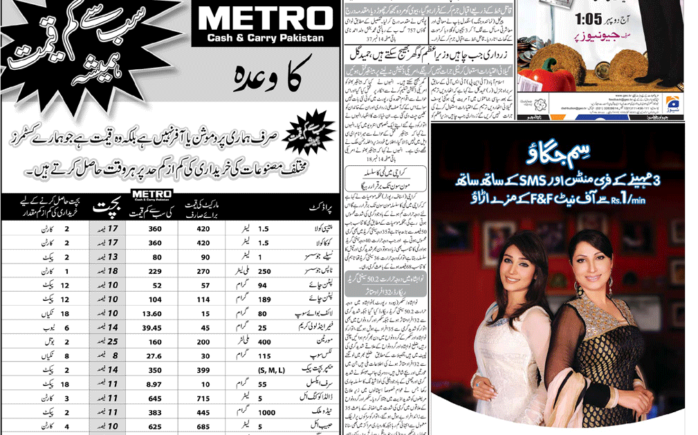 Daily Jang Urdu News Pakistan