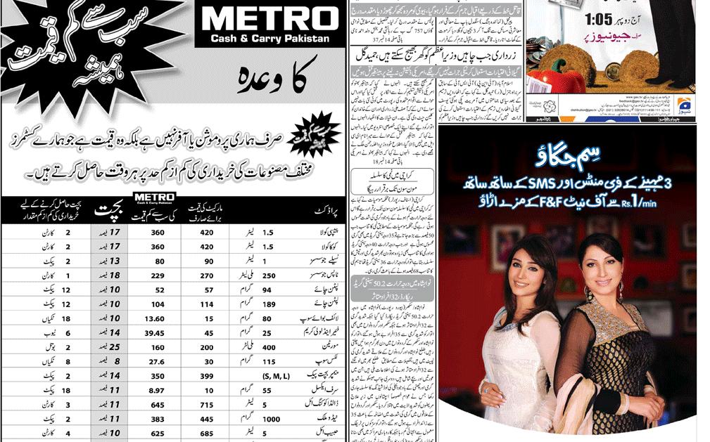 Entertainment | Wasiq1's Backup Blog | Page 4