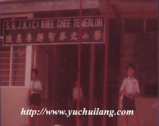 SJKC Khee Chee