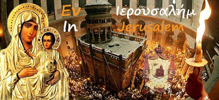 Εν Ιερουσαλήμ...In Jerusalem