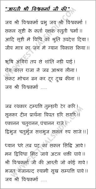 aarti hanuman ji ki pdf
