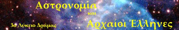 Αστρονομία και Αρχαίοι Έλληνες