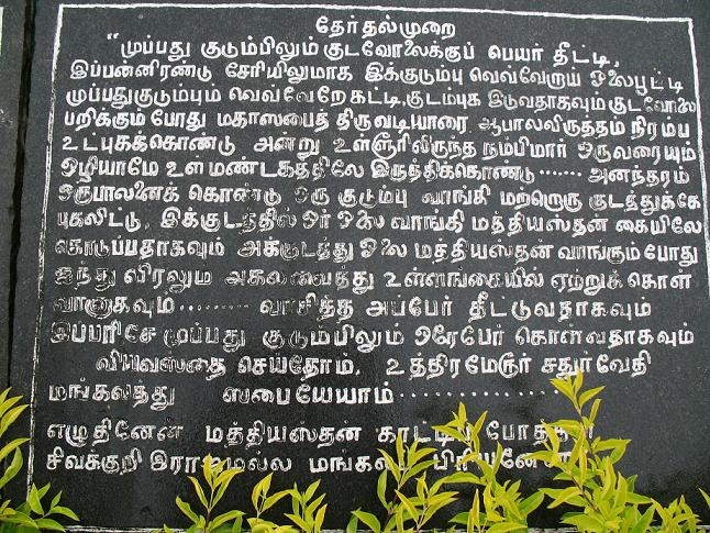 [uthiramerur-inscription2.JPG]