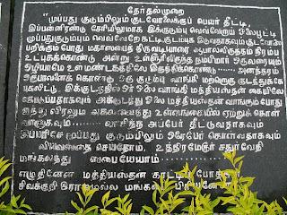 http://3.bp.blogspot.com/_TeutMe60sho/R0G1Thwp51I/AAAAAAAAABk/jdHxBm6xaSQ/s320/uthiramerur-inscription2.JPG