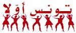 تونس فوق كل إعتبار..