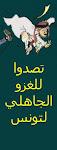 No To 3ara3ires