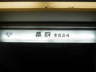 The Bninov: 高雄幕府專賣壽司(高雄五福店)