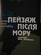 """Перед презентацією фільму """"Пейзаж після мору"""" про Голодомор в Україні 1932-1933 рр."""