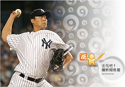 王建民是台灣媒體救星
