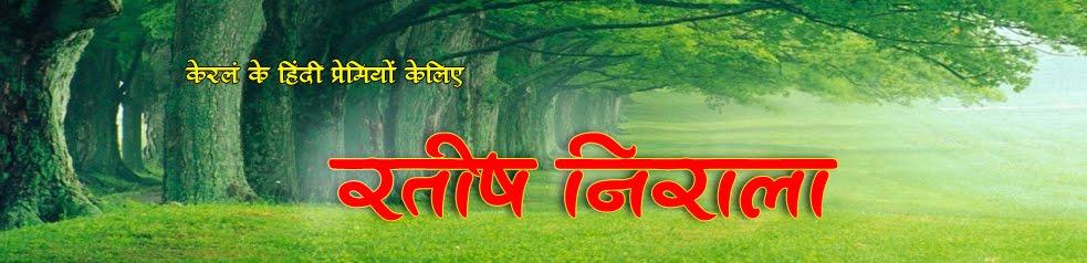 Ratheesh Nirala