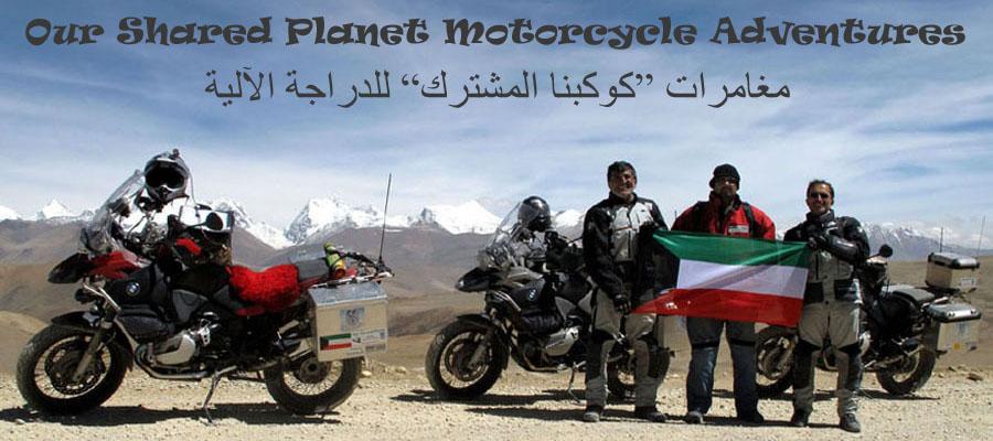 Our Shared Planet Motorcycle Adventures مـغـامــرات كـوكـبنا المـشترك للـدراجـات الآلية