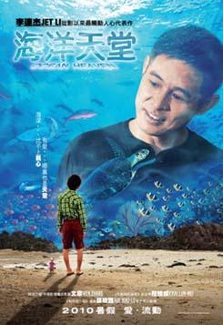 Filme Poster Ocean Heaven DVDRip RMVB Legendado