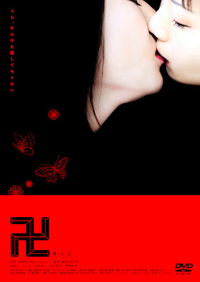 Manji, Lesbian Movie