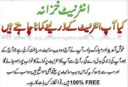 Urdu adsense