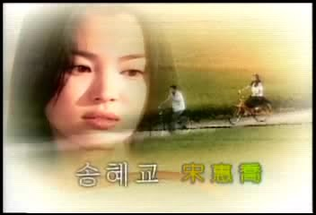 Pemain Endless Love (Autumn in My Heart)