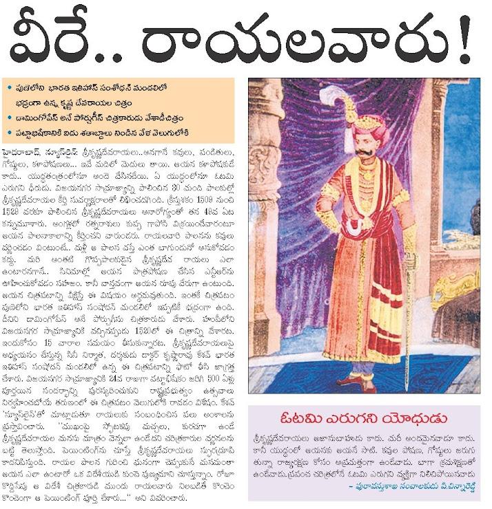 srikrishnadevarayalu
