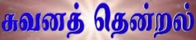 சுவனத் தென்றல்