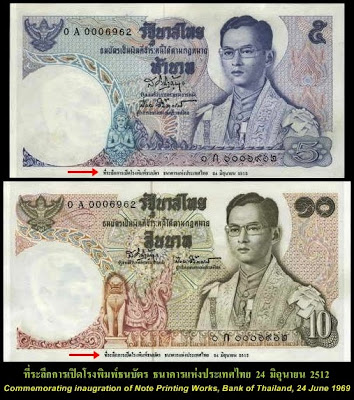 Thailand Series 11 Commemorative banknotes