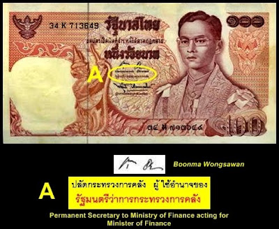 Thailand Series 11 100 Baht Type 1 sig Boonma