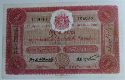 Thai banknote 1000 Tical Series 1 Uniface 1909
