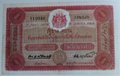 Thai banknote 1000 Tical Series 1 Uniface 1909