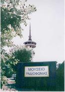 Τέλος στον Γολγοθά του Μουσείου Ραδιοφωνίας Θεσσαλονίκης