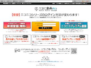 【說明圖片:Nico Video 2007/08/22 之前的舊版首頁】