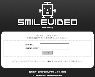SmileVideo 的首頁,是暗底色亮字,中間的登入欄位則是白底黑字。