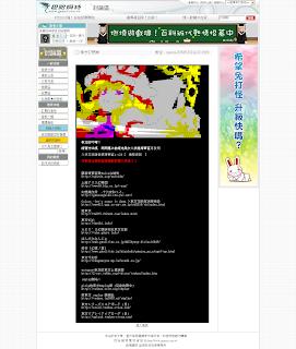 用 web 瀏覽器看到的 telnet bbs 做出來的 ANSI 圖