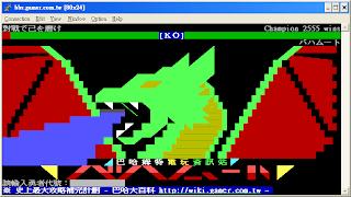 巴哈姆特電玩資訊站 telnet bbs 介面的進站畫面