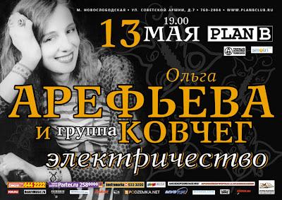 Ольга Арефьева, певица, композитор, поэт