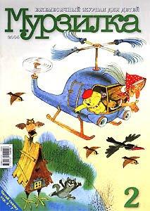 Детские и подростковые сетевые журналы