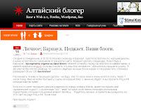 Алтайский блогер