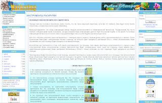 VMarketing - система вирусной раскрутки сайта