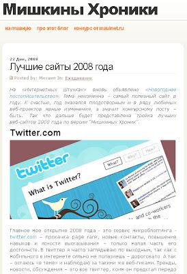 лучшие сайты 2008 года