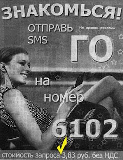 sms-znakomstvo