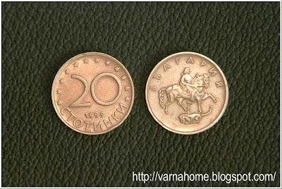 болгарская монета 20 стотинок