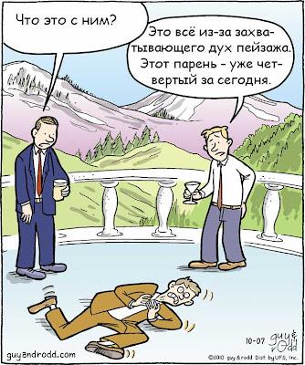 осторожнее с природой!