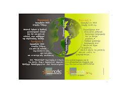 πατήστε την εικόνα για να δείτε τις εκδηλώσεις για την κλιματική αλλαγή στο Χαϊδάρι