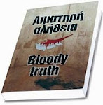 Bloody Truth - Download the book for free!