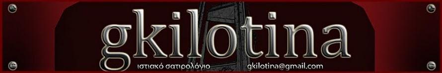 gkilotina-ιστιακό σατιρολόγιο