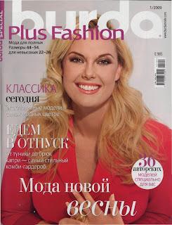 Журнал Burda №1 2009