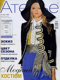 журнал Ателье №3, 2009
