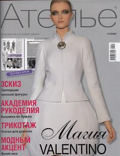 журнал Ателье №1, 2009